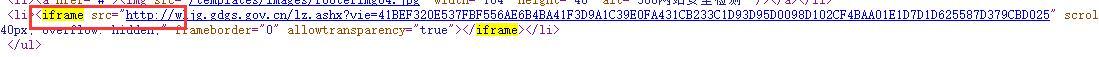 iframe错误外调地址示例