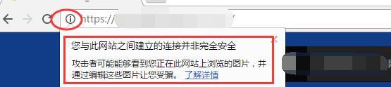 """谷歌浏览器提示""""您与此网站建立的连接并非完全安全解决"""""""