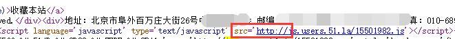 javascriypt错误外调地址示例